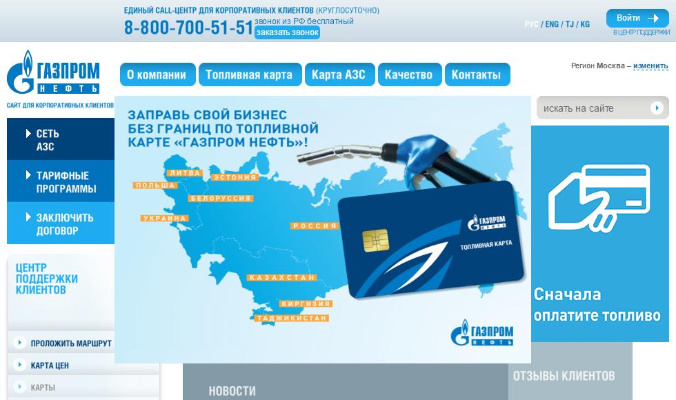Корпоративный личный кабинет Газпромнефть