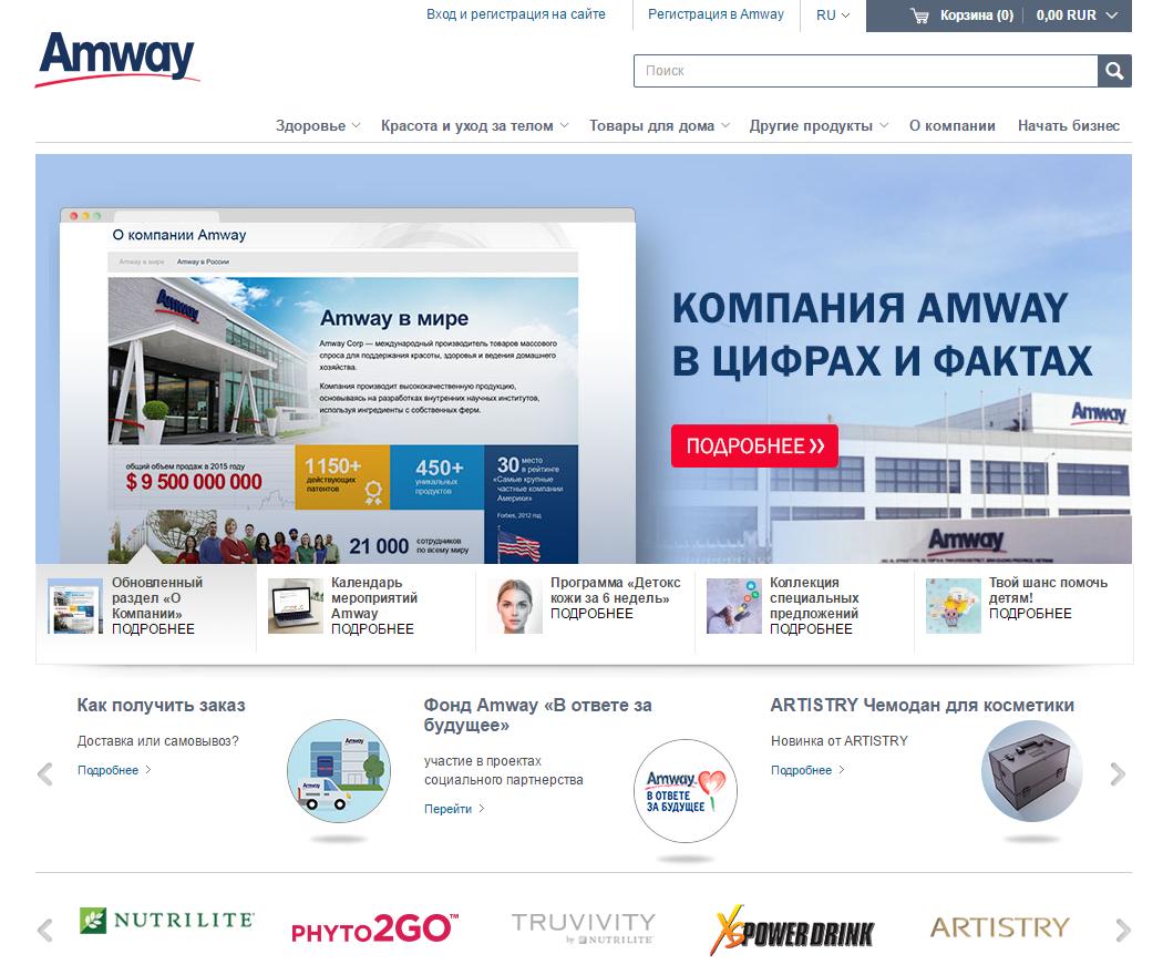 Личный кабинет Amway