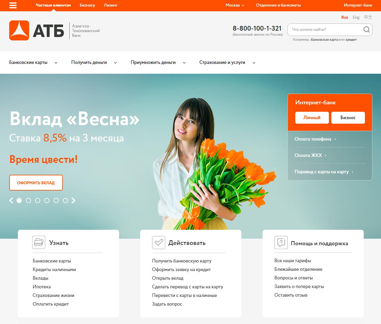 Личный кабинет АТБ (Азиатско-Тихоокеанский Банк)