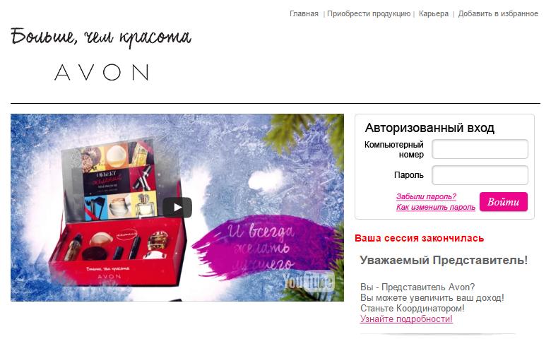Эйвон координаторам вход в личный кабинет парфюмерия и косметика купить недорого интернет магазин