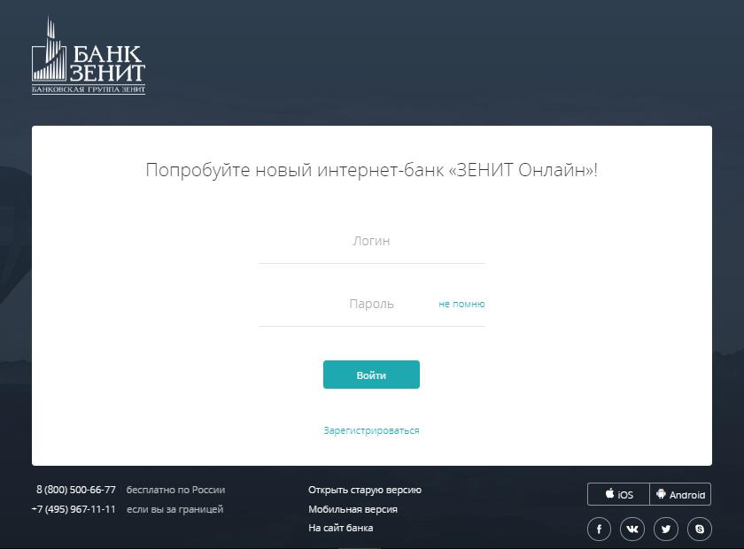 Личный кабинет Банк Зенит