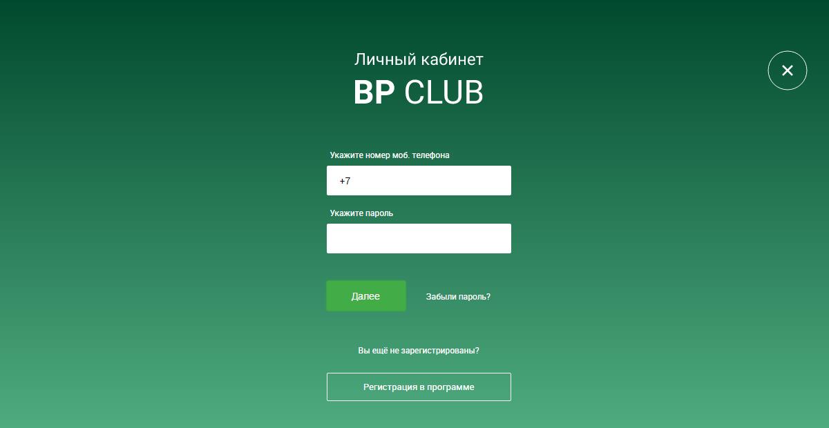 Личный кабинет BP Club