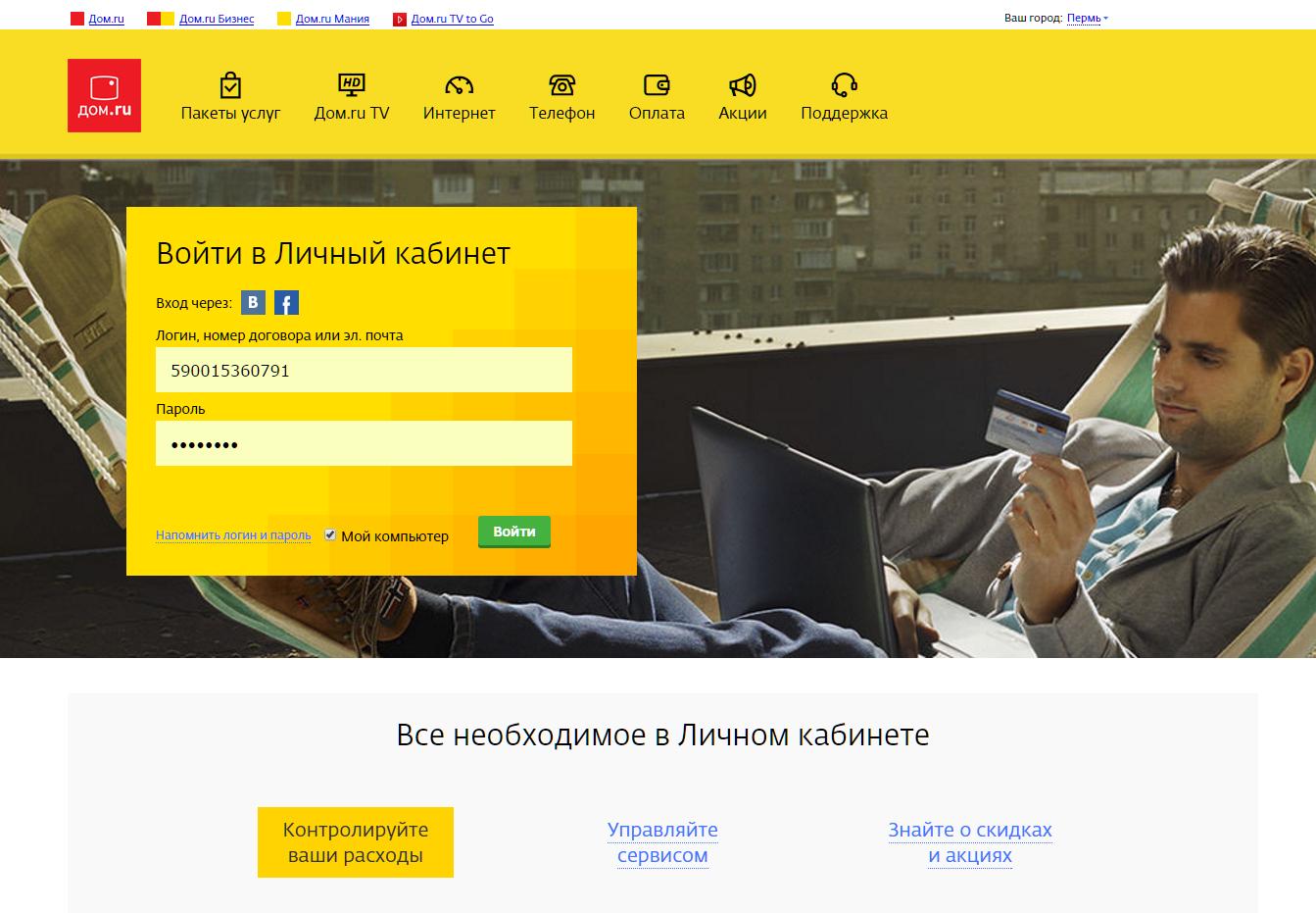 Личный кабинет Дом.ru (Эр-Телеком)