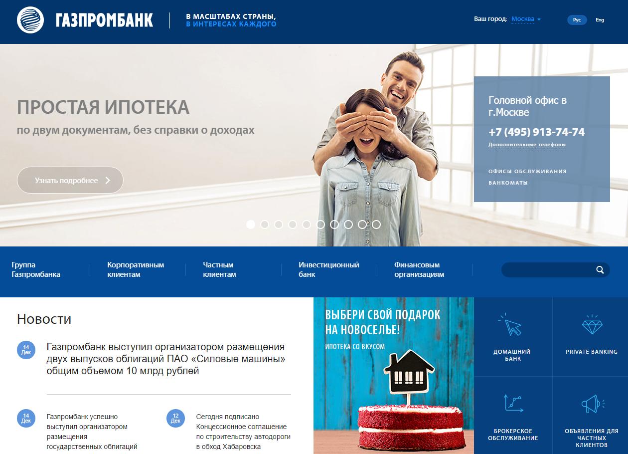 Личный кабинет Газпромбанк