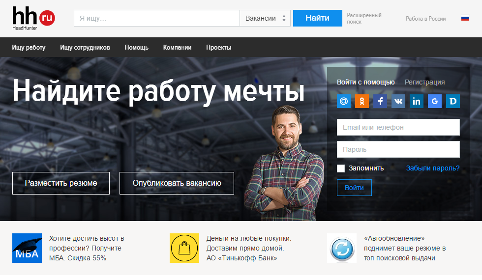 Личный кабинет hh.ru (Head Hunter)