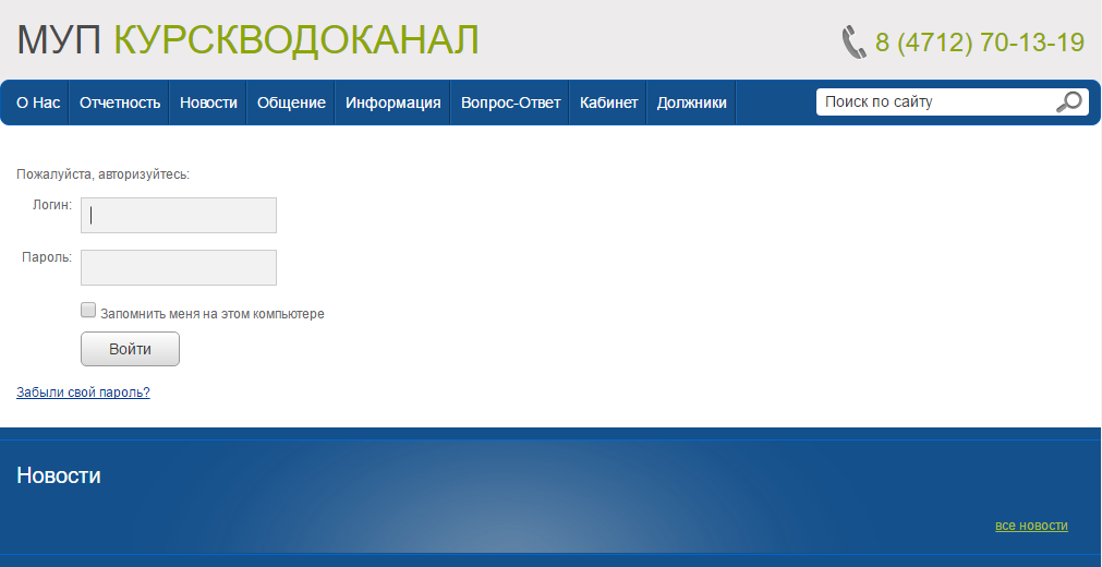 Личный кабинет Курскводоканал