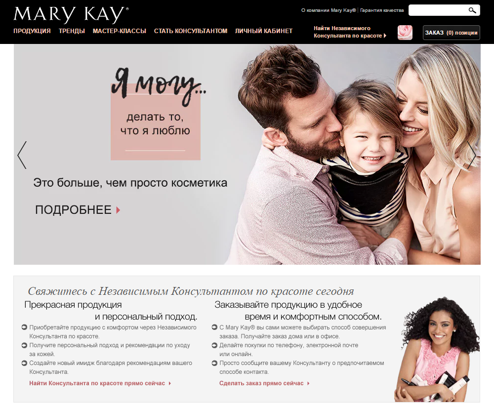 Личный кабинет Mary Kay