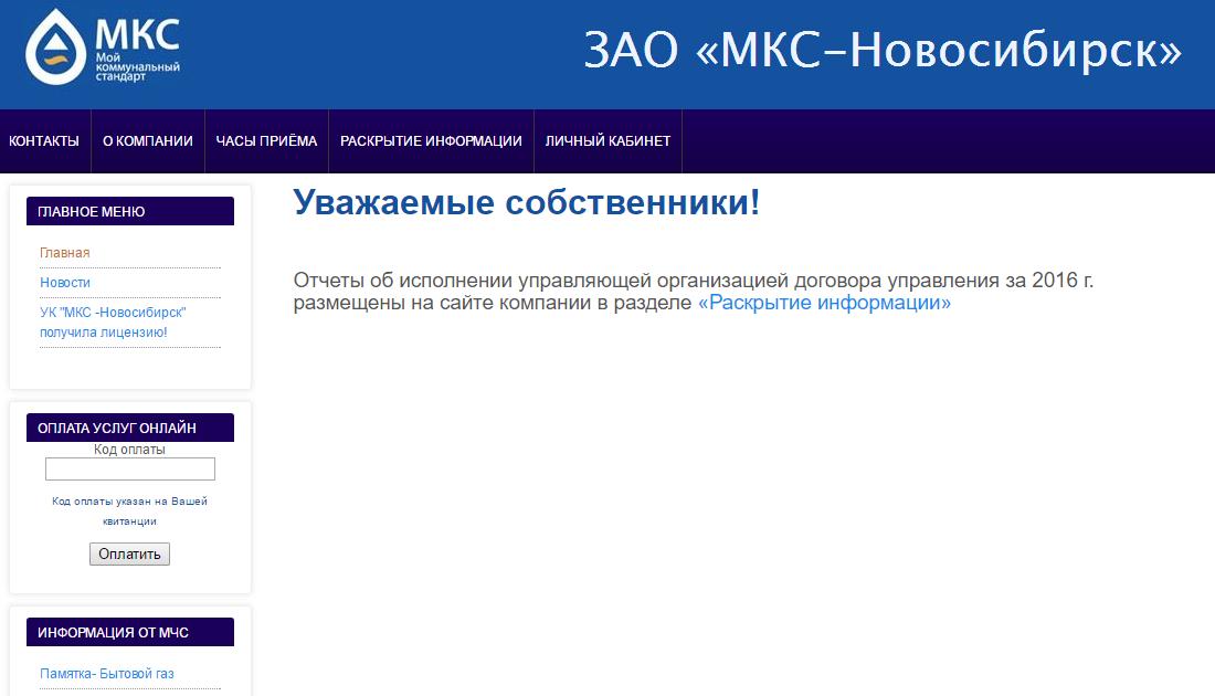 Личный кабинет МКС Новосибирск