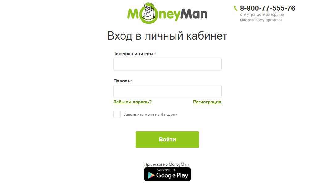 Личный кабинет MoneyMan