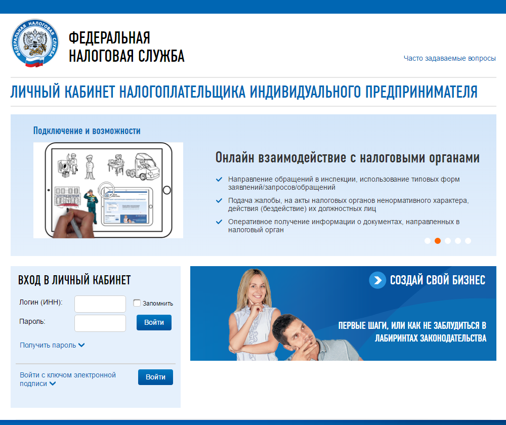 Личный кабинет налогоплательщика для Юр.лиц и ИП