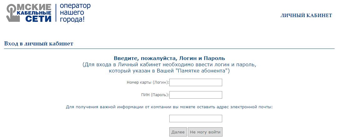 Личный кабинет Омские кабельные сети