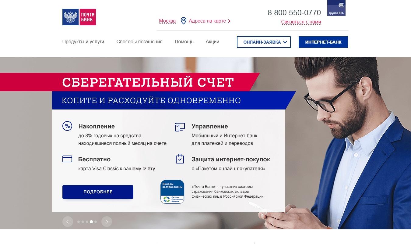 Личный кабинет Почта Банк