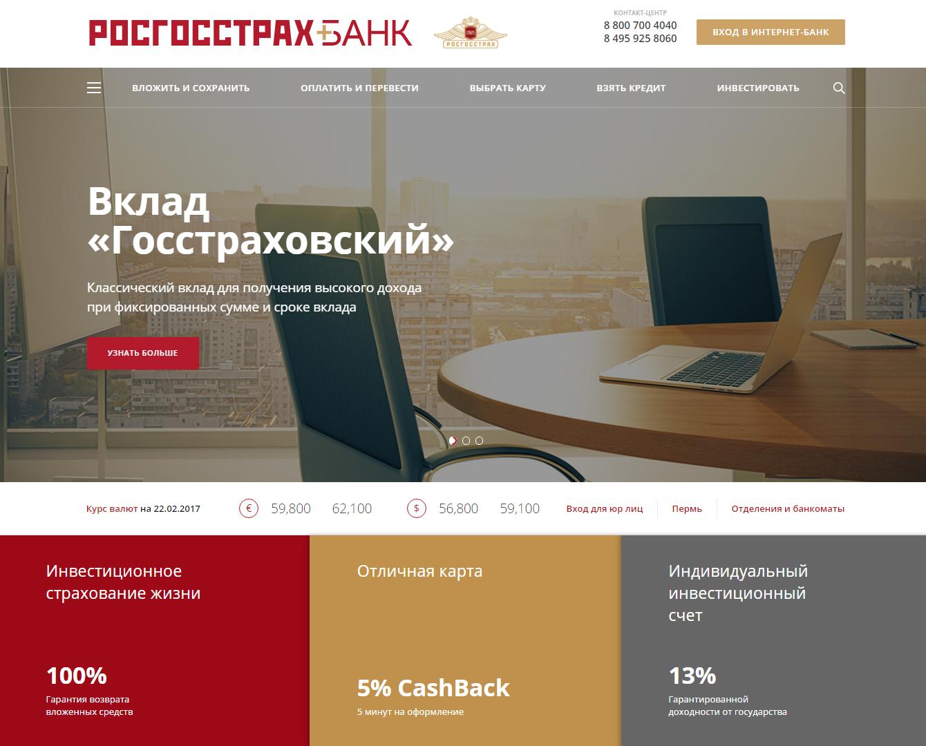 Личный кабинет Росгосстрах Банк