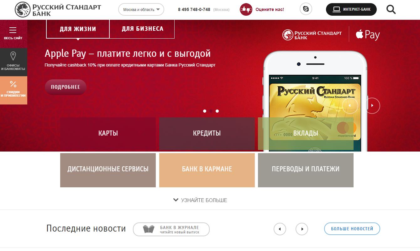 Личный кабинет Русский Стандарт Банк