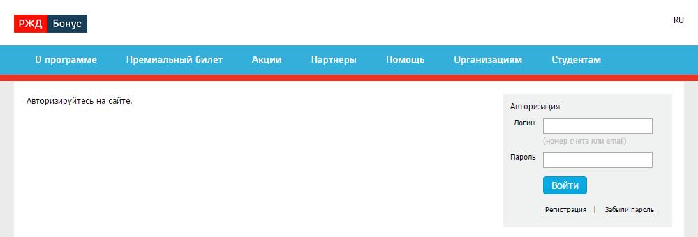 Личный кабинет РЖД Бонус
