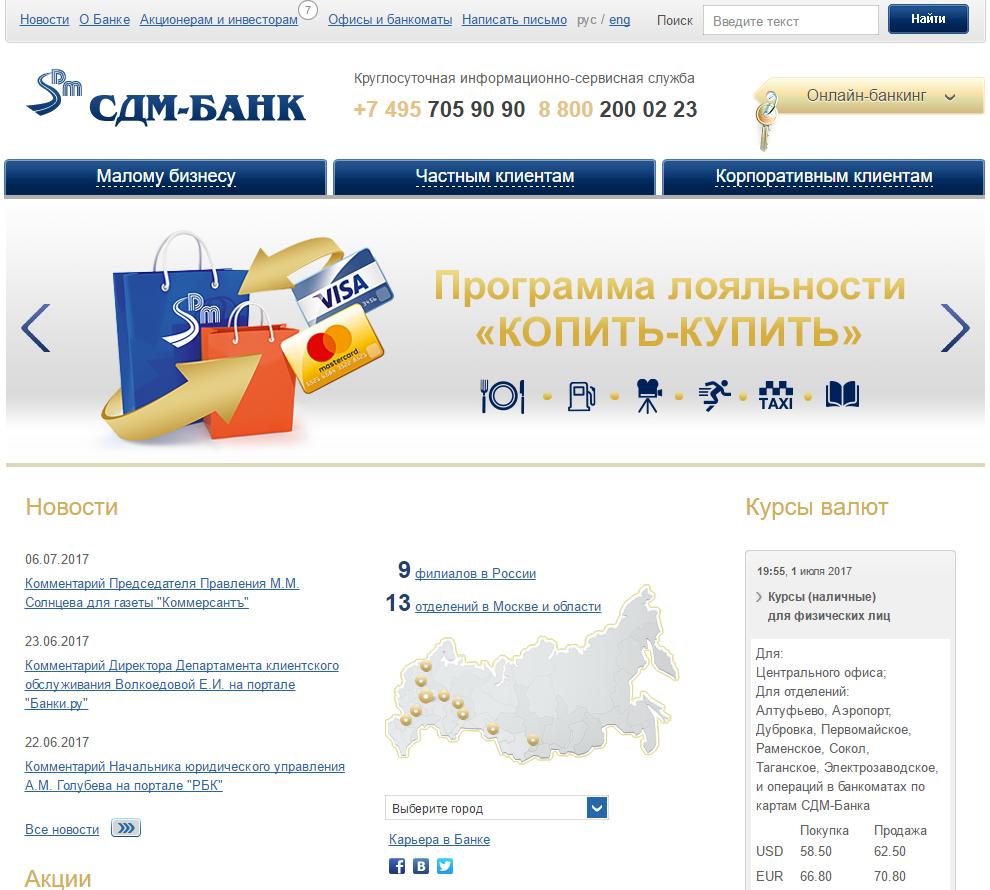 Личный кабинет СДМ-Банк