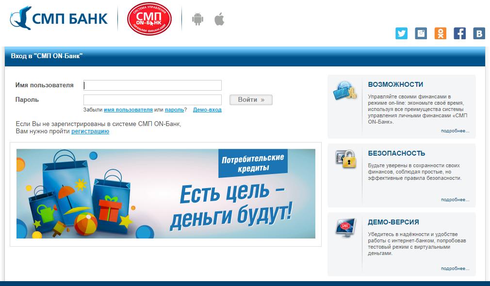 Личный кабинет СМП Банк