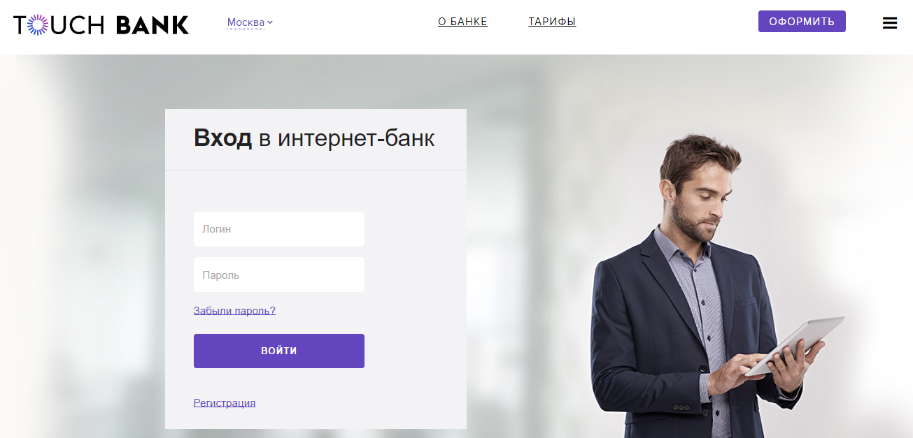 Личный кабинет Тач Банк