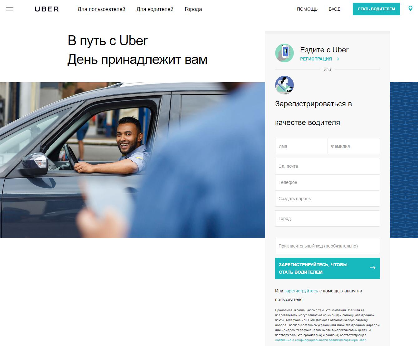 Личный кабинет Uber