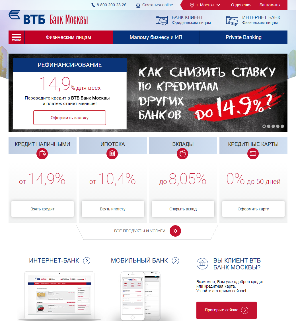 Личный кабинет ВТБ Банк Москвы