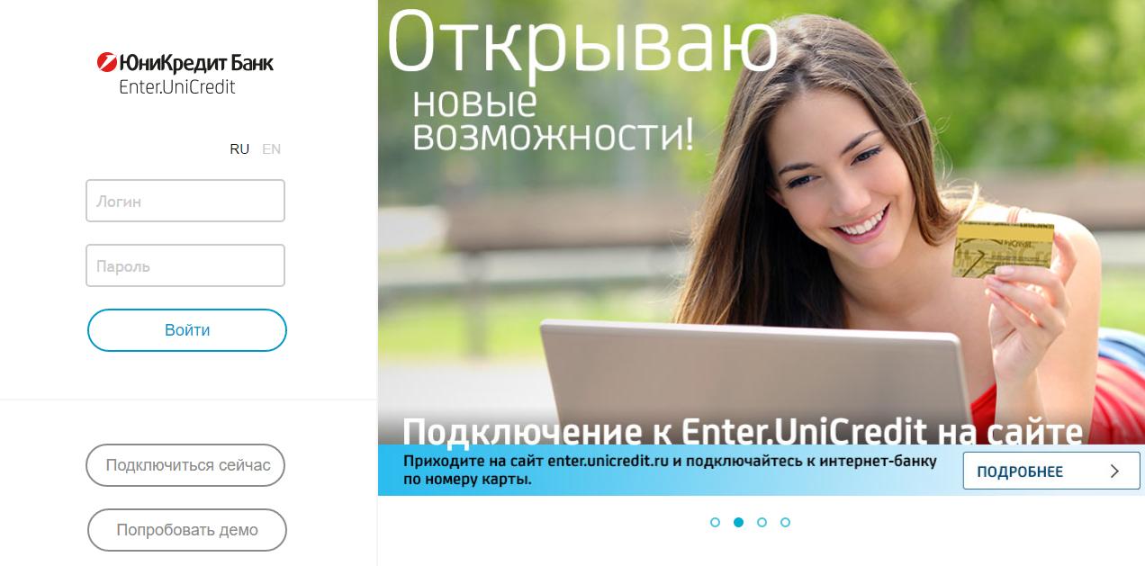Личный кабинет Юникредит Банк
