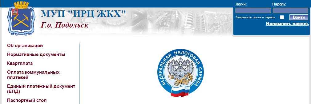Личный кабинет ЖКХ Подольск