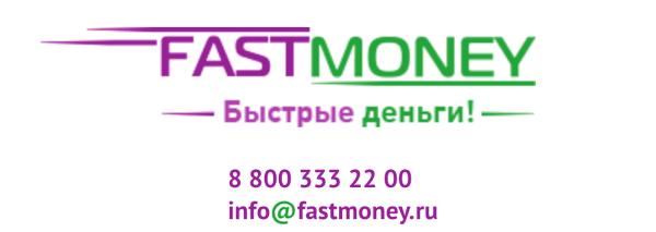 Fastmoney личный кабинет займ