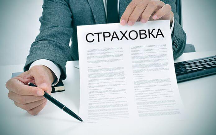 Отказ от страховки по кредиту