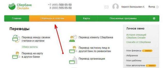Способы оплаты Триколор ТВ в Сбербанк Онлайн