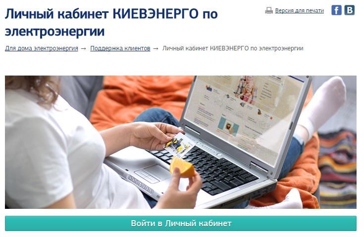 Киевэнерго Личный кабинет
