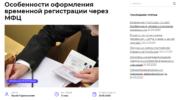 ПропискаГИД - оформление временной регистрации через МФЦ